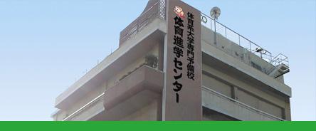 大阪校舎写真